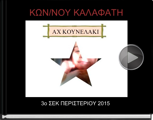 Book titled 'ΚΩΝ/ΝΟΥ ΚΑΛΑΦΑΤΗ'