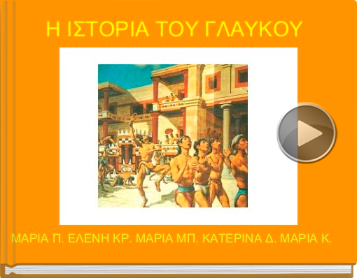 Book titled 'Η ΙΣΤΟΡΙΑ ΤΟΥ ΓΛΑΥΚΟΥ'