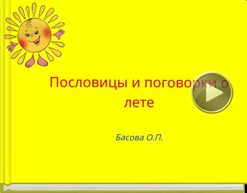 Book titled 'Пословицы и поговорки о летеБасова О.П.'