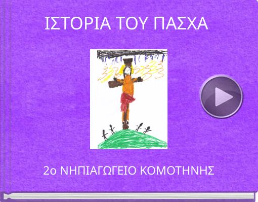 Book titled 'IΣΤΟΡΙΑ ΤΟΥ ΠΑΣΧΑ'