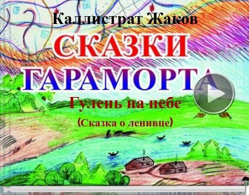 Book titled 'КаллистратЖаковГулень на небе(Сказка о ленивце)'