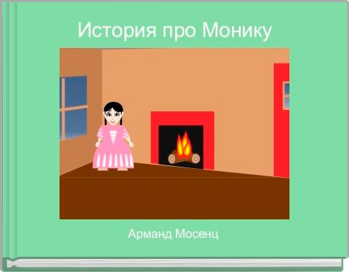 История про Монику