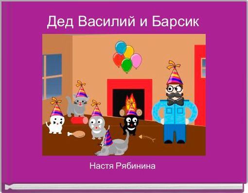 Дед Василий и Барсик