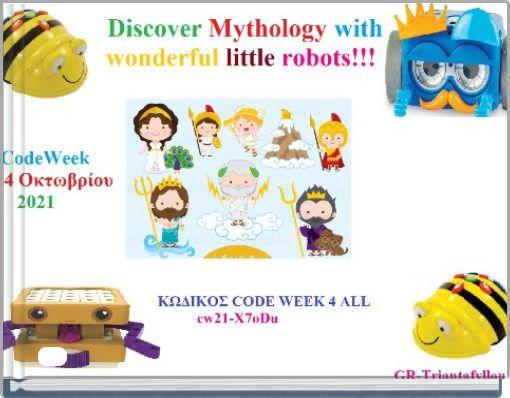 Ανακαλύψτε τη Μυθολογία με υπέροχα μικρά ρομπότ