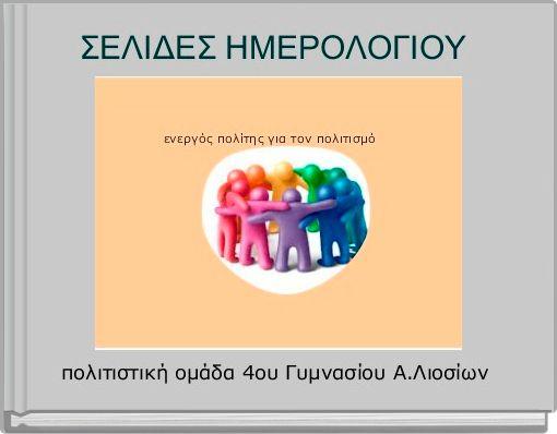 ΣΕΛΙΔΕΣ ΗΜΕΡΟΛΟΓΙΟΥ