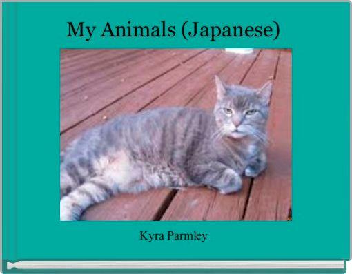 My Animals (Japanese)