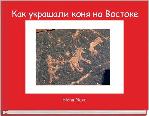 Как украшали коня на Востоке