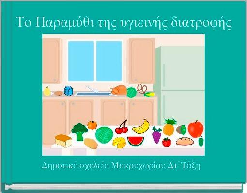Το Παραμύθι της υγιεινής διατροφής