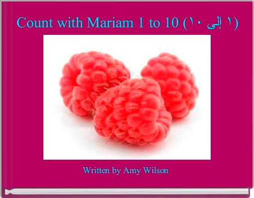Count with Mariam 1 to 10 (١ إلى ١٠)