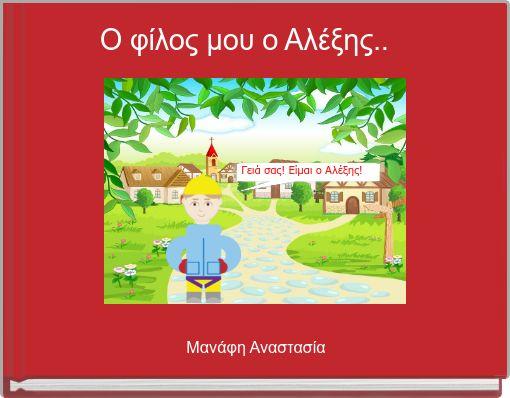 Ο φίλος μου ο Αλέξης..