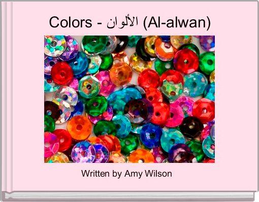 Colors - الألوان (Al-alwan)