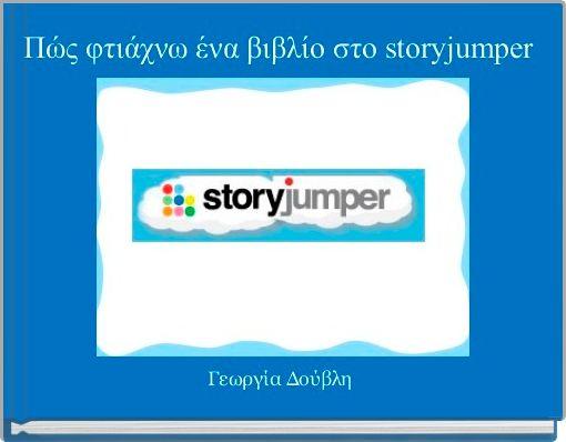 Πώς φτιάχνω ένα βιβλίο στο storyjumper