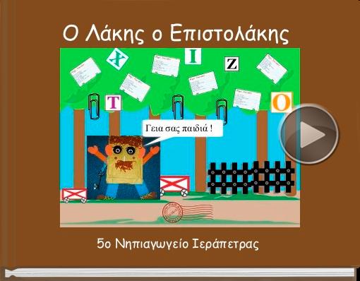 Book titled 'Ο Λάκης ο Επιστολάκης'