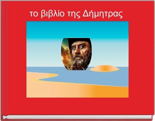 το βιβλίο της Δήμητρας