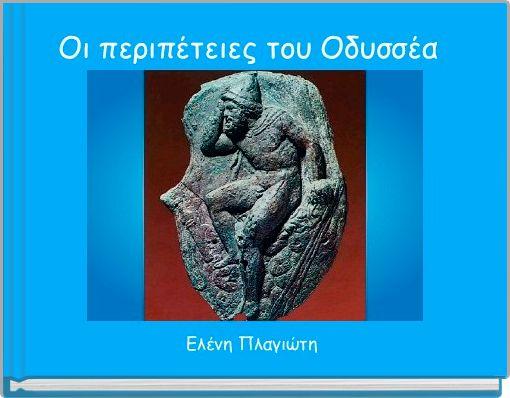 Οι περιπέτειες του Οδυσσέα