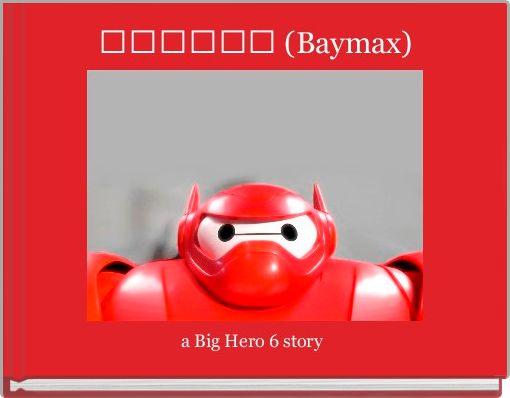 ベイマックス (Baymax)