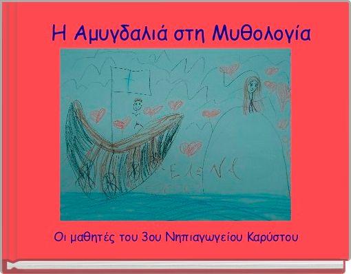 Η Αμυγδαλιά στη Μυθολογία