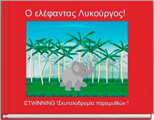 Ο ελέφαντας Λυκούργος!