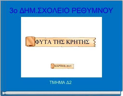 3o ΔΗΜ.ΣΧΟΛΕΙΟ ΡΕΘΥΜΝΟΥ