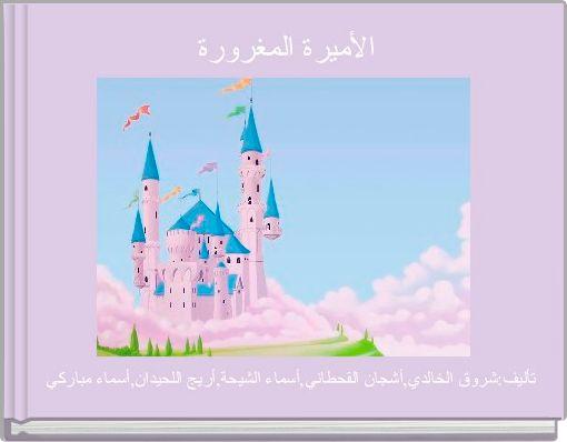 الأميرة المغرورة