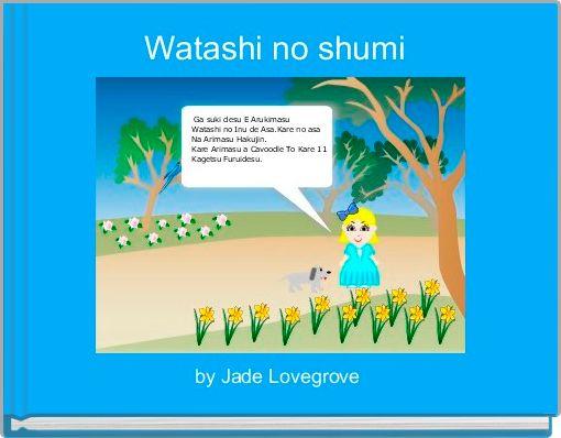 Watashi no shumi