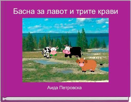 Басна за лавот и трите крави