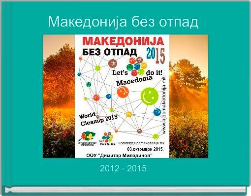Македонија без отпад