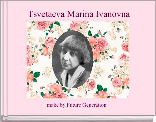 Tsvetaeva Marina Ivanovna