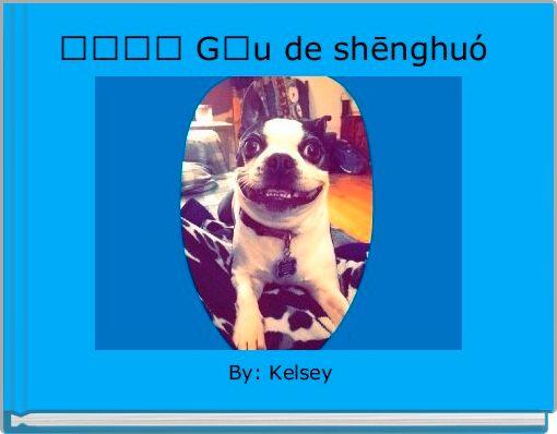 狗的生活 Gǒu de shēnghuó