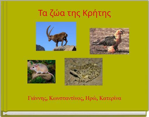 Τα ζώα της Κρήτης