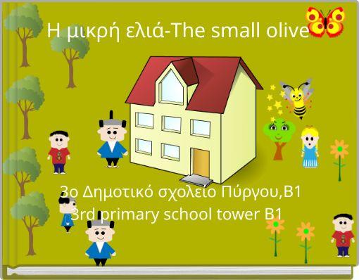 Η μικρή ελιά-The small olive