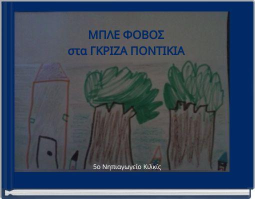 ΜΠΛΕ ΦΟΒΟΣστα ΓΚΡΙΖΑ ΠΟΝΤΙΚΙΑ