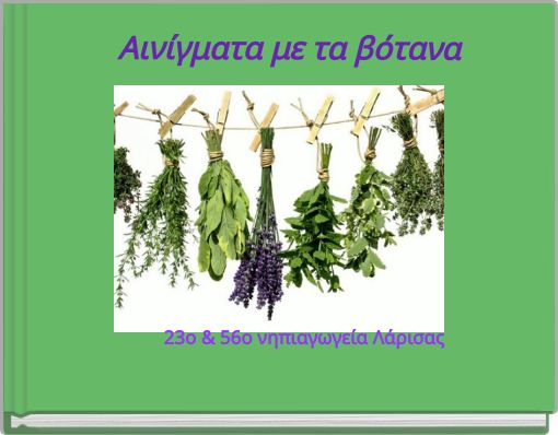 Aινίγματα με τα βότανα
