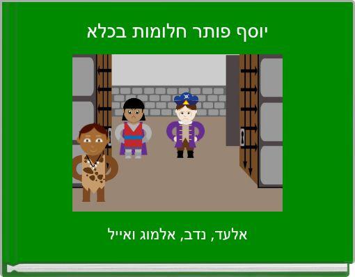 יוסף פותר חלומות בכלא