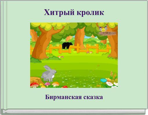 Хитрый кролик