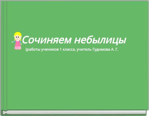 Сочиняем небылицы(работы учеников 1  класса, учитель   Гудимова А. Г.