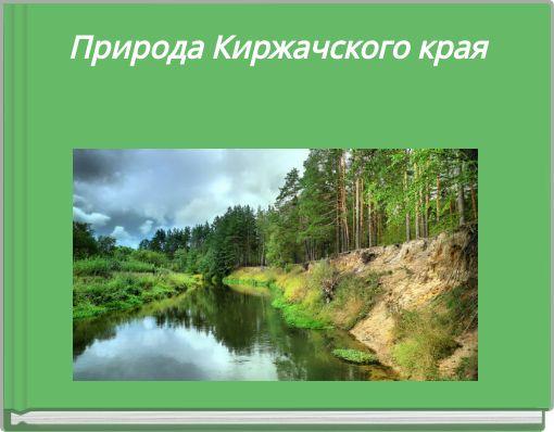 Природа Киржачского края