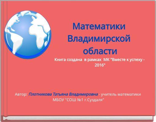 Математики Владимирской областиКнига создана в рамках МК