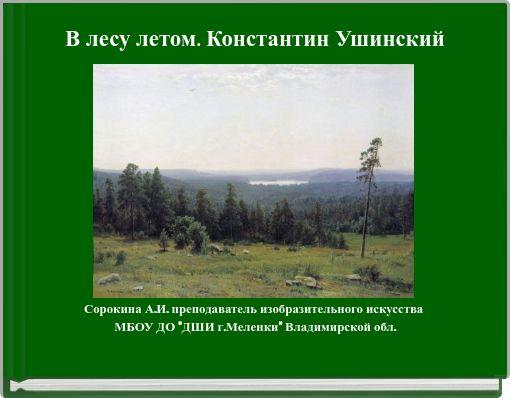 В лесу летом. Константин Ушинский