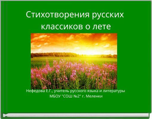 Стихотворения русских классиков о лете