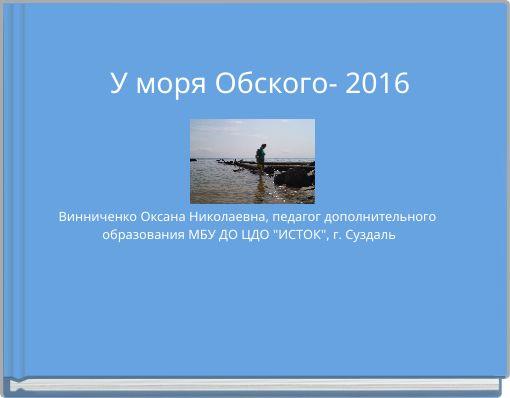 У моря Обского- 2016
