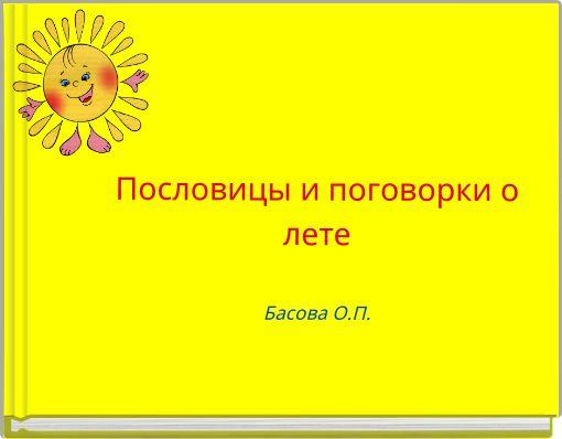 Пословицы и поговорки о летеБасова О.П.