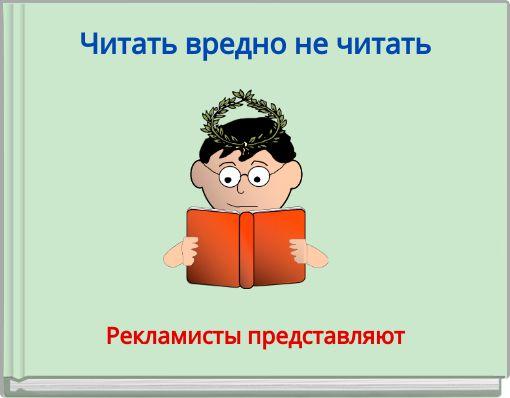 Читать вредно не читать