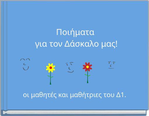 Ποιήματα για τον Δάσκαλο μας!