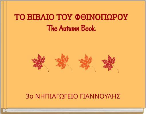 ΤΟ ΒΙΒΛΙΟ ΤΟΥ ΦΘΙΝΟΠΩΡΟΥThe Autumn Book