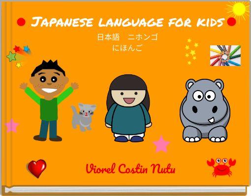 Japanese language for kids日本語 ニホンゴにほんご