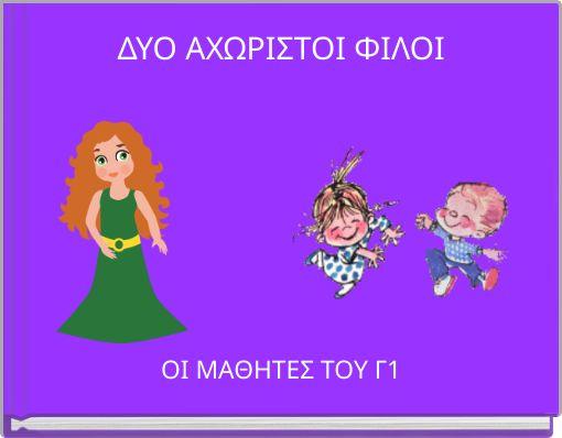 ΔΥΟ ΑΧΩΡΙΣΤΟΙ ΦΙΛΟΙ