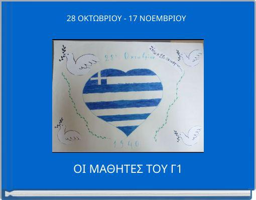 28  ΟΚΤΩΒΡΙΟΥ   -   17  ΝΟΕΜΒΡΙΟΥ