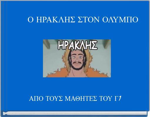 Ο ΗΡΑΚΛΗΣ ΣΤΟΝ ΟΛΥΜΠΟ
