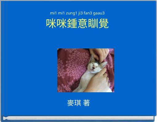 mi1   mi1  zung1  ji3  fan3  gaau3咪咪鍾意瞓覺